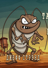 Гигантские тараканы - мутанты против зомби на Диком Западе