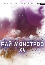 Рай Монстров - Том 15