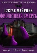 Фиолетовая смерть