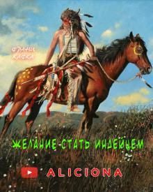 Желание стать индейцем