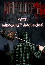 Мародёр 2