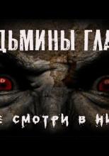 Ведьмины глаза