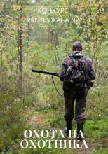 Охота на охотника
